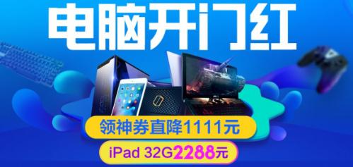 今年雙十一提前10天!蘇寧易購iPad僅售2288元