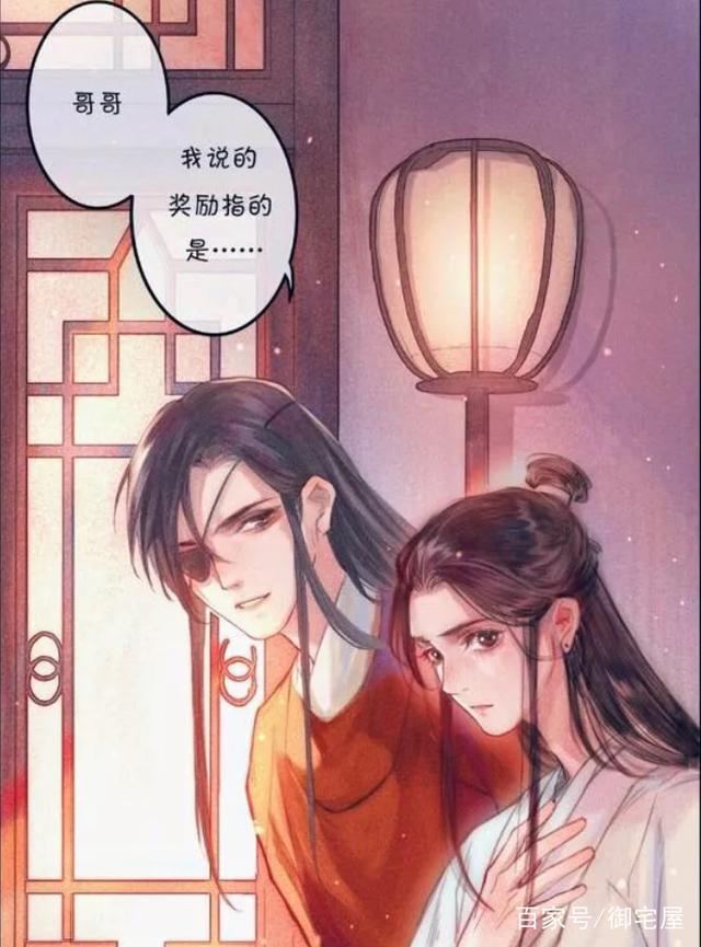 「BL哥哥」天官赐福三郎要漫画给v哥哥,好甜分精漫画全集图片