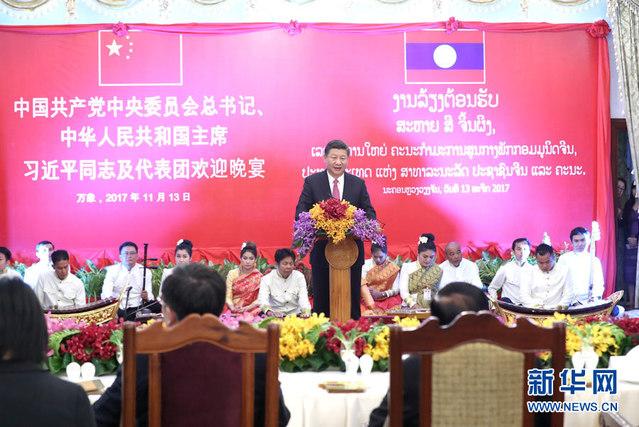 習近平出席老撾人民革命黨中央委員會總書記、國家主席本揚舉行的歡迎宴會