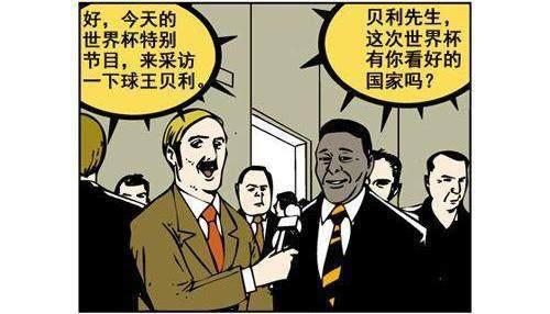 恶搞球王:软件贝利预测中国进世界杯漫画龙珠超漫画图片