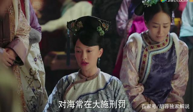 如懿传:衣服张钧宁演的海兰真惨,被当众扒美女露凸a衣服下部的美女图片图片