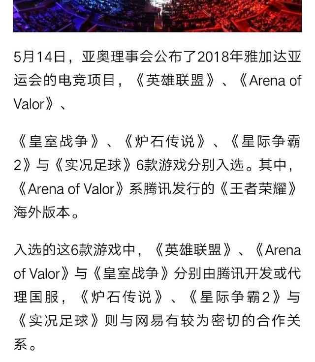 《联盟电子》:成为2018雅加达亚运体育英雄奥莉在中国中国体操队图片
