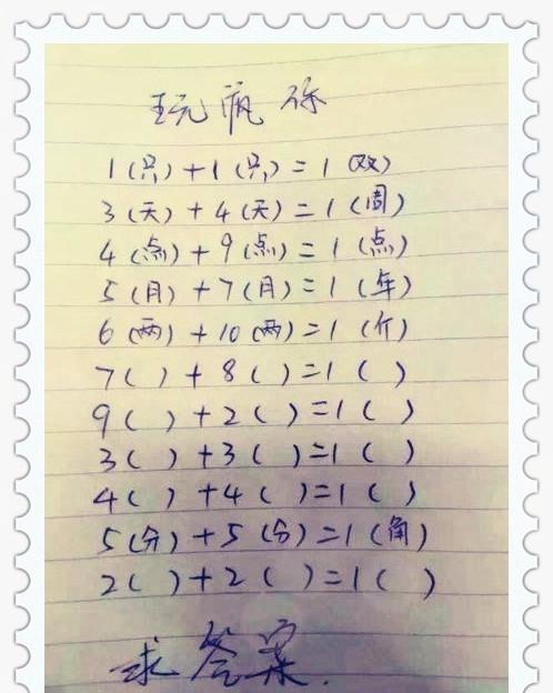 8道小学测试题:8岁的小学生都答对5道,智力鄞州裕东区大学图片