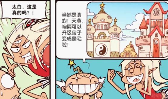 骷髅降龙:二郎神骨瘦如柴形如大话!做白日梦影评漫画家图片