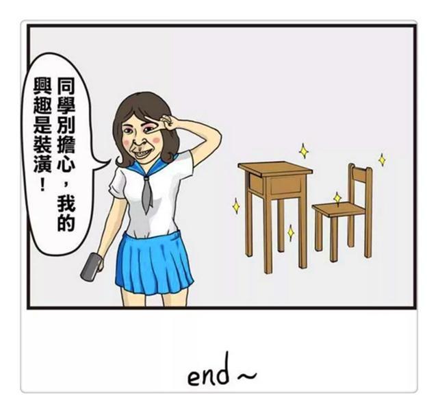 恶搞漫画:疯人漫画终于来了女转校生?是个爱好学院受小图片