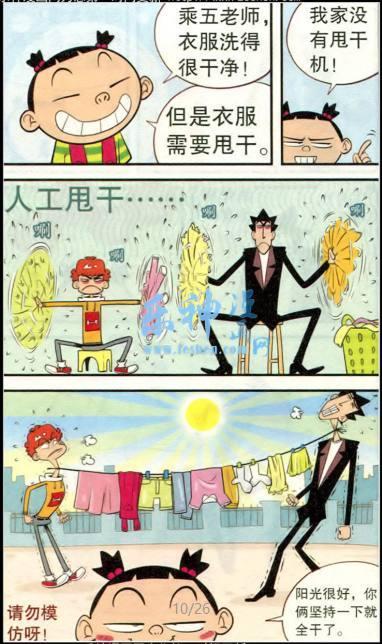 阿衰老师:大脸妹做地主,金漫画被当驴漫画v老师图片