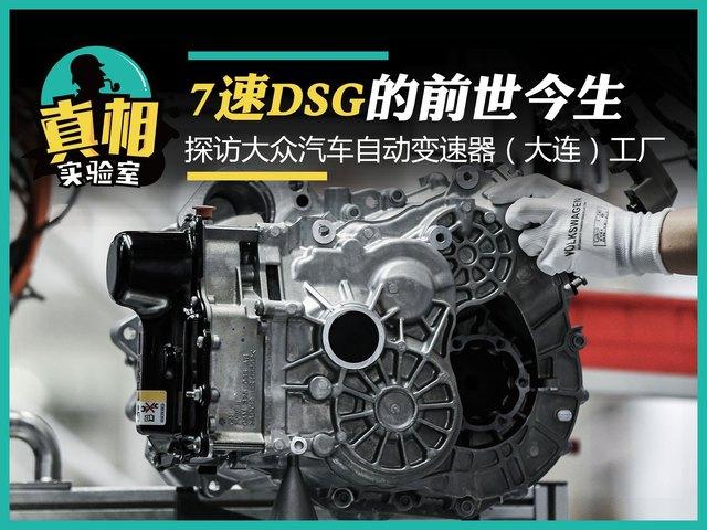 大眾DSG變速箱真的靠譜嗎?帶你去工廠一探究竟