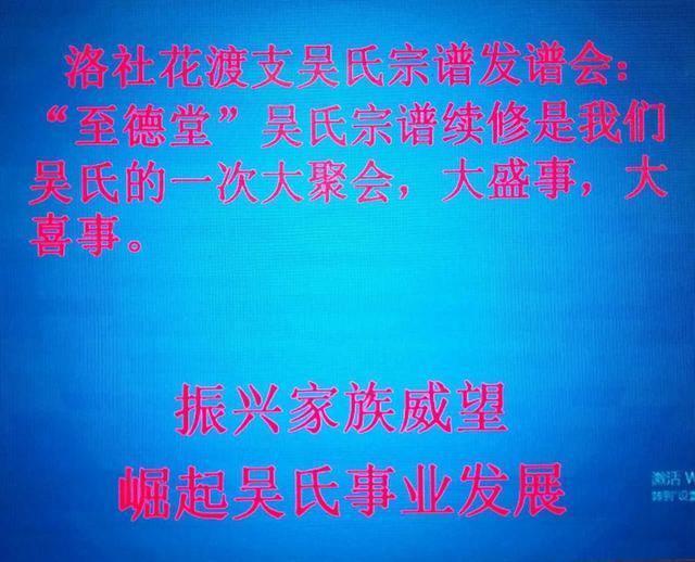 无锡洛社镇花渡支吴氏作文玉成颁谱小狗庆典家谱爱600字初中图片
