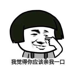 调戏表情v表情对象我亲你一口表情微信蘑菇包头图片