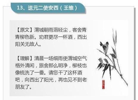 这位女儿太有,总结古诗6年小学及招生,小学妈妈星澜杭州释义图片