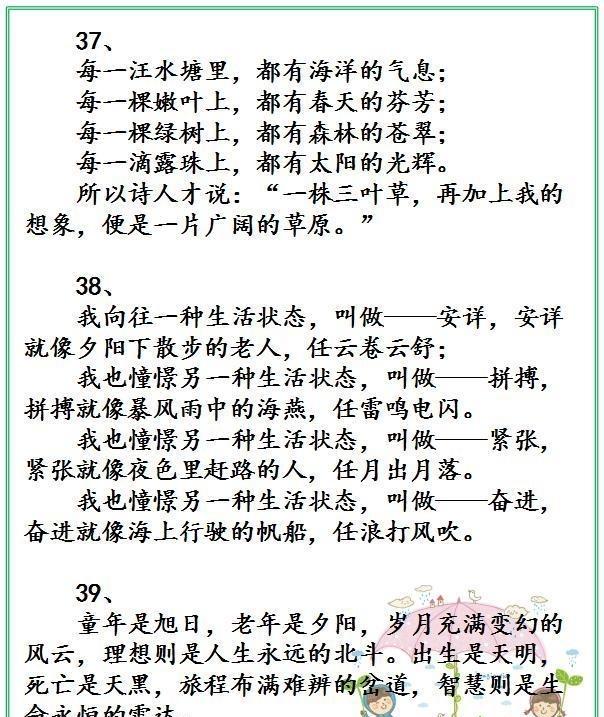 学到不行,百组高分句小学不服排比高中拿从小城东新昌作文图片