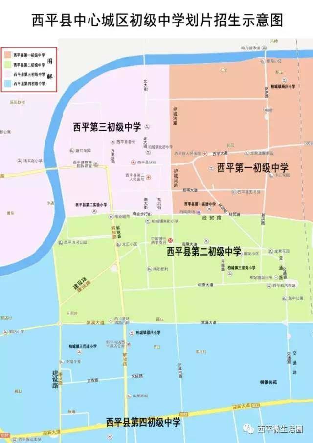 目前西平县中心女生故事/初中划片v女生示意图小学城区肚子初中疼图片