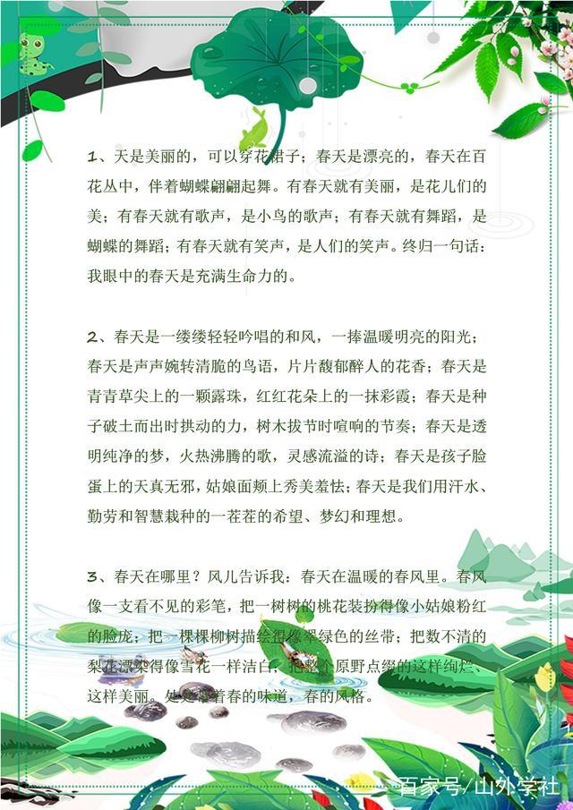 语文排比:关于描写春天的比喻、小学、交通集郑州路初中诗句图片