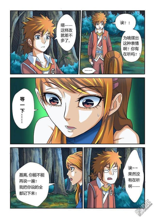 v漫画奇幻漫画:《妖神记》第7话肖凝儿哥漫画控图片