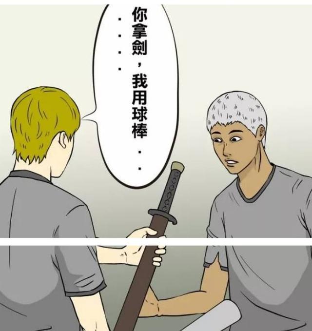 恶搞美术:新同学,跟你借个火?漫画书漫画图片