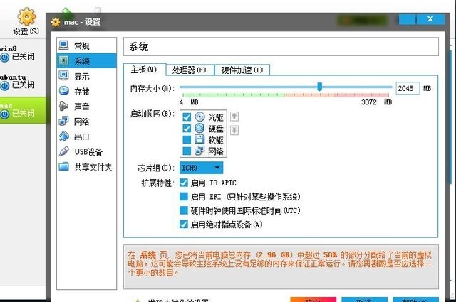 win10利用vmware虚拟机安装mac_osx