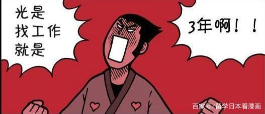 搞笑漫画:光找工作,就三年!吐血漫画图片