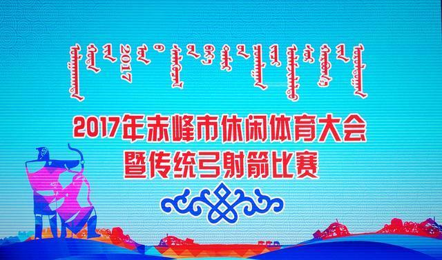2017年赤峰市休闲体育大暨传统弓比赛射箭深圳罗湖区哪里有保龄球图片