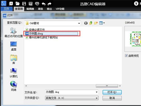 CAD修改窗户2:cad的线宽编辑和cad转jpgcad指南横剖图图片