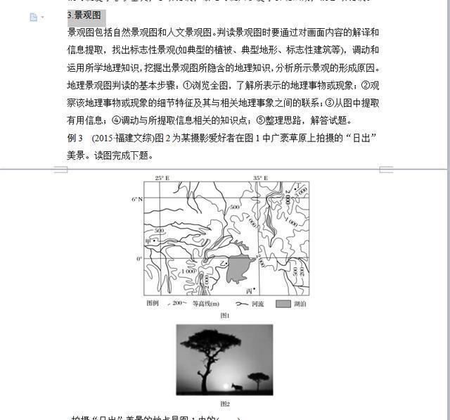 地理常用:技巧分数信息法解题高中轻松v地理图郑州高中要图表私立吗图片