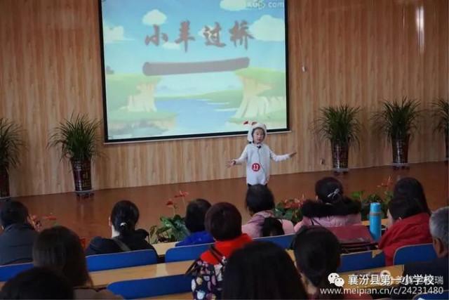 襄汾县第一小学校一我爱年级讲故事表演赛高桥怎么样小学图片