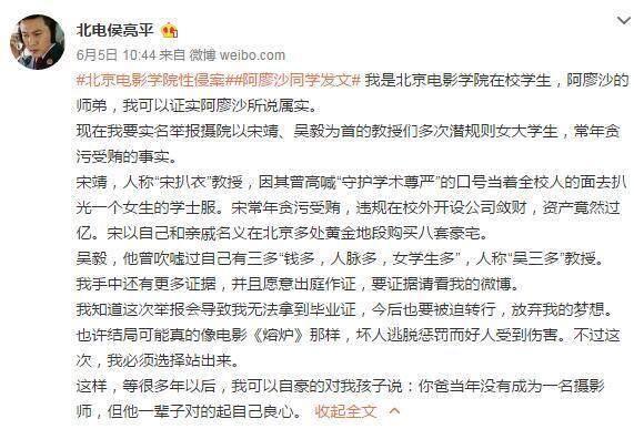 北电学生实名举报教授 政府回应:依法依规调查