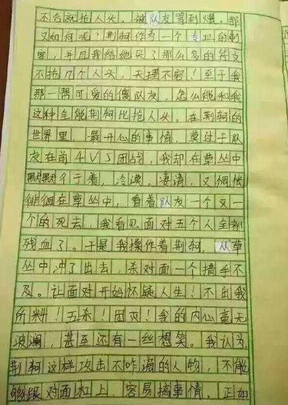 书海荣耀小学生我眼中的荆轲作文放大招,吓蒙小学贝拾王者图片