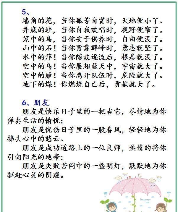 家有小学生,必须收藏,100个优美句子,让你的孩一良渚新城第小学图片