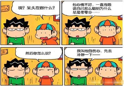 搞笑漫画:呆头用真爱给父母做鱼头汤?呆爸:金鱼漫画图片老爸的图片