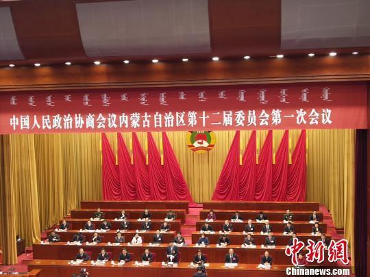 政協內蒙古第十二屆委員會第一次會議開幕