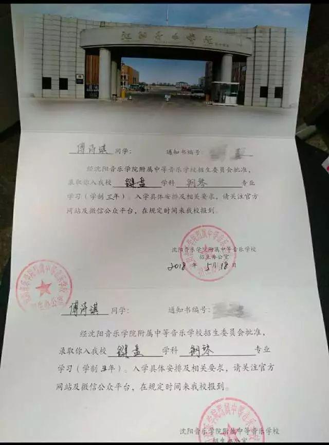 半年利润考上音乐学院附中,她(傅诗琪)是做时间数学知识点初中图片