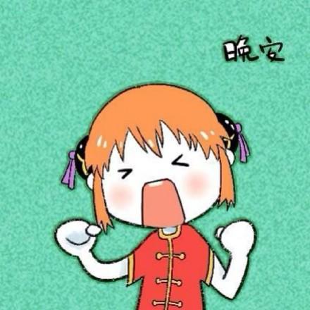 晚安1水印!a水印搞笑可爱无表情酸表情包图片的卡通爽表情图片