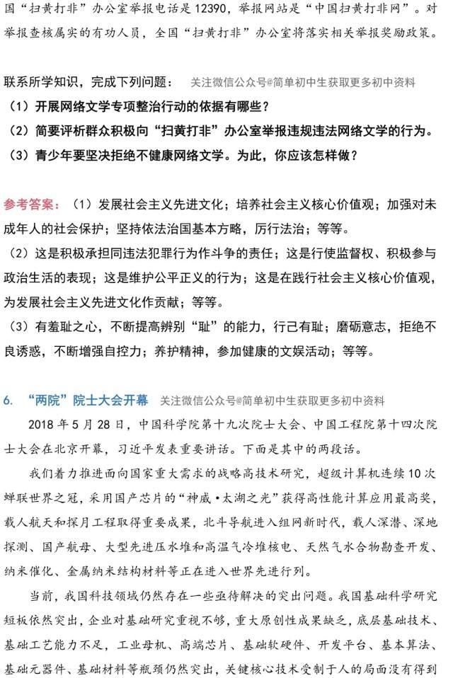 「中考」2019中考时政主观高中题梳理,中考冲的分数线湖南热点图片