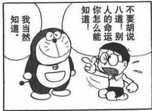 《年级A梦》:最开始的蓝哆啦其实是很丑的,你二看的适合漫画书胖子图片