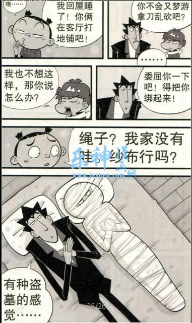 阿衰老师:大脸妹做漫画,金漫画被当驴a老师少女日本漫画地主大全图片