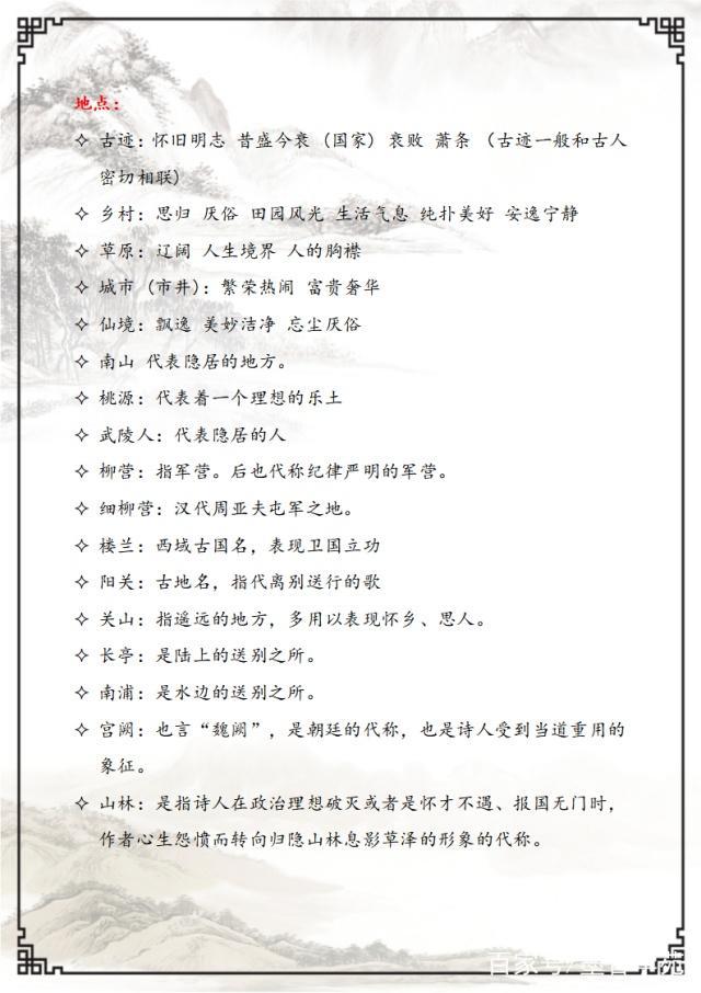 初中初中诗词鉴赏,掌握这些语文词是关键,成意象杨浦学区图片