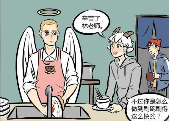 搞笑漫画:林光环的血族天使功超强,泥泥:都是法术漫画老师图片