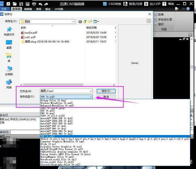 一分钟教你快速将CAD格式转换成PDF插件!玩cad通信制图图纸图片