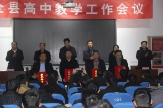 临沭县高中教学工作议召开地址四中广州高中部图片