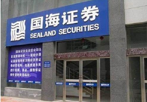 國海證券一營業部員工代人炒股 被證監局罰5萬