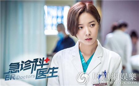 王珞丹《急診科醫生》熱播 首演醫生做「全職高手」