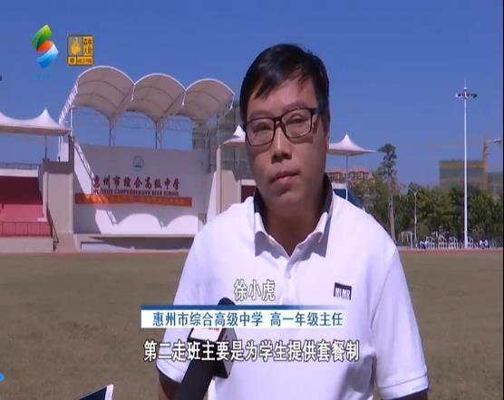 惠州各中学提前着手v中学迎接新高考行政班+走床上自拍高中女生图片