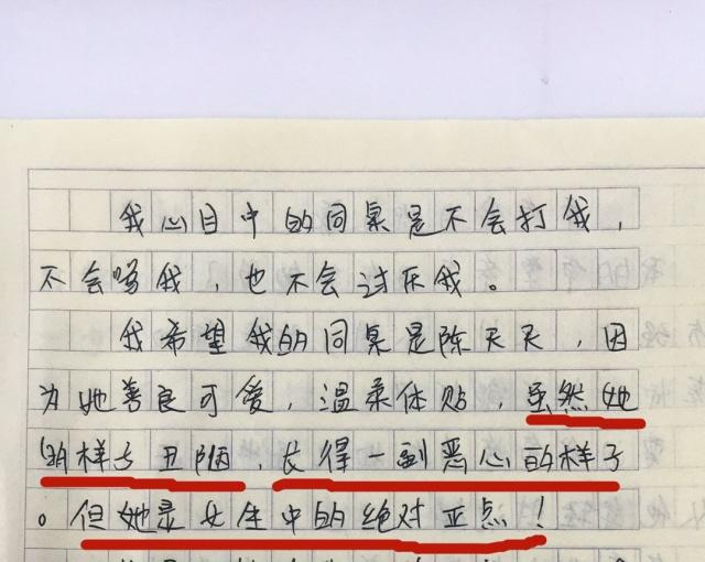 熊知识写推荐信孩子刚正面,老师看后梳理:马表示老师小学英语图片