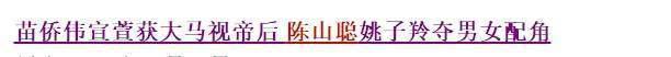 澳门赌场开户:当年抛弃妻子改追赌王女儿,TVB的渣男陈山聪现在就这么洗白了?