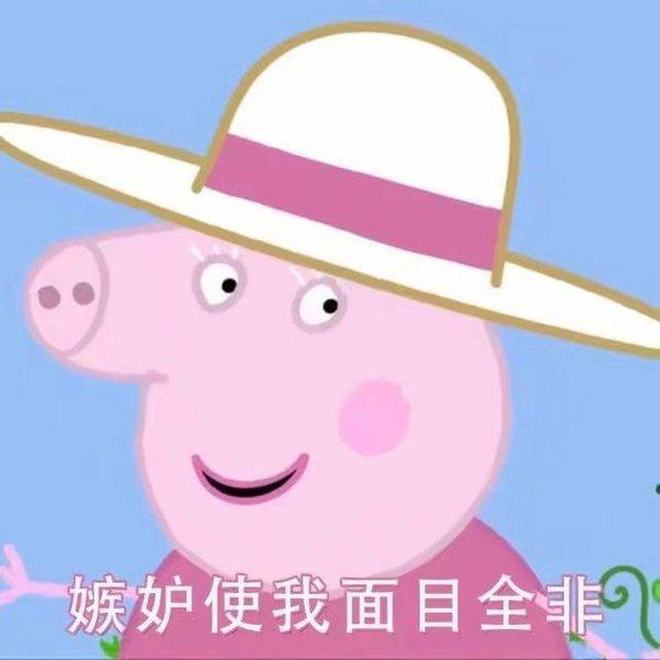 「爆笑!」超火的粉红小猪佩奇表情来袭!不看微信里可爱的表情图标图片