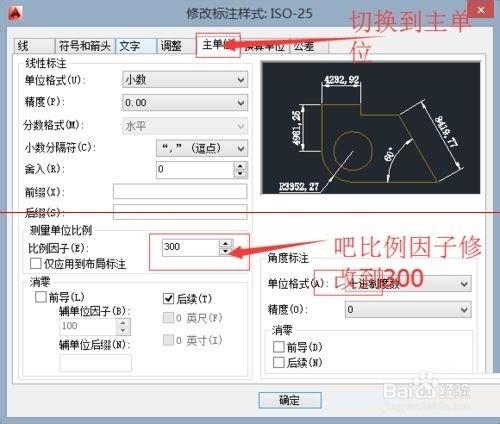 CAD把图纸比例尺改为1:300?寸2万向轮图纸图片