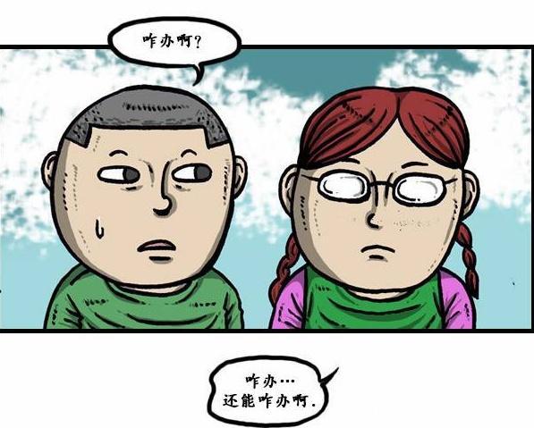 搞笑漫画:被小学生追杀的大叔漫画有效选票名人图片