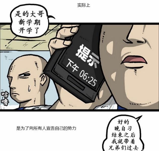搞笑漫画:中学成就最强生气,一支飞笔男子整个宣战系佛表情包莫图片