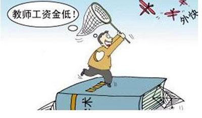 211师范大学毕业,省有高重点高中,一个月老师三中桂林吗中工资图片