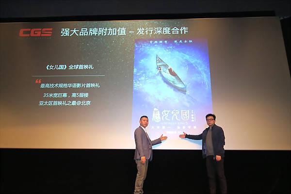 《西遊記女兒國》創亞洲第一首映 國王唐僧泛舟情海